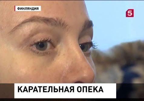 Соцслужбы Финляндии решают судьбу дочери россиянки