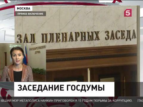 Госдума рассмотрит вопрос лишения депутатской неприкосновенности Ильи Пономарева