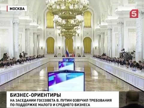 Россия на пороге нового НЭПа. Итоги заседания Госсовета