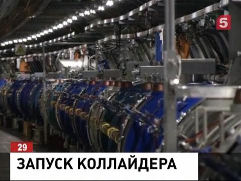 Большой адронный коллайдер запущен после модернизации