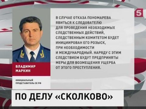 Илье Пономарёву предъявлено обвинение в растрате средств фонда «Сколково»