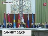 Лидеры стран ОДКБ обсуждают вопросы региональной безопасности