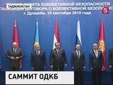 Угроза распространения террористических группировок у границ ОДКБ - главная тема саммита в Душанбе