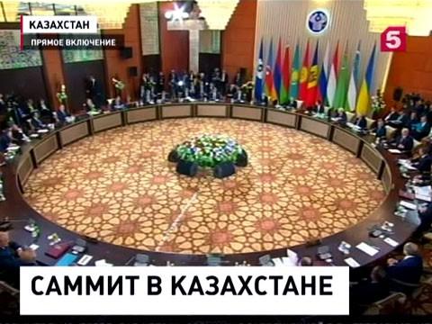 В Казахстане проходит саммит стран СНГ
