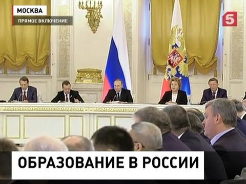 Владимир Путин поставил задачу сделать российскую школу одной из лучших в мире