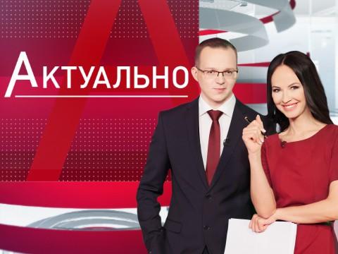 Пятый канал запустил новый информационный формат «Актуально»