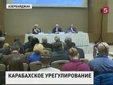 Конфликт в Нагорном Карабахе Сергей Лавров обсудил с коллегами из Азербайджана и Ирана
