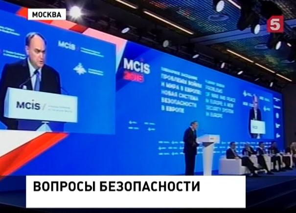 На пятой Международной конференции по безопасности подвели итоги работы