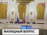 Владимир Путин провел заседание Госсовета - обсуждали ипотеку, обманутых дольщиков и цены на жилье