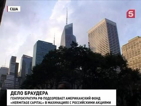 Генпрокуратура РФ готовит запрос в США по делу Браудера