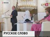 Владимир Путин выступил на съезде Общества русской словесности