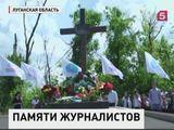 В Луганске прошла панихида по погибшим 2 года назад журналистам Игорю Корнелюку и Антону Волошину