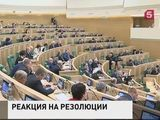 Парламентская ассамблея ОБСЕ озаботилась ситуацией в Абхазии, Южной Осетии и Крыму