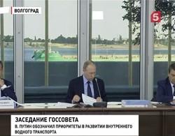 Президенту на Госсовете рассказали, как оживить водные пути России