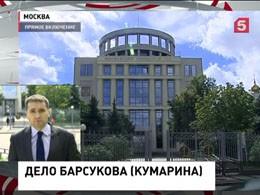 В Москве началось очередное заседание суда по делу Барсукова-Кумарина