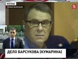 Барсуков-Кумарин остаток жизни может провести в тюрьме