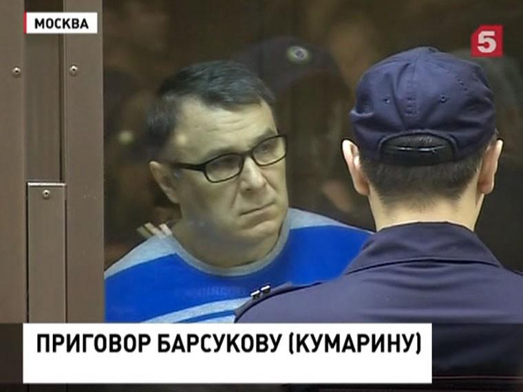 Владимир Барсуков-Кумарин приговорен к 23 годам строгого режима