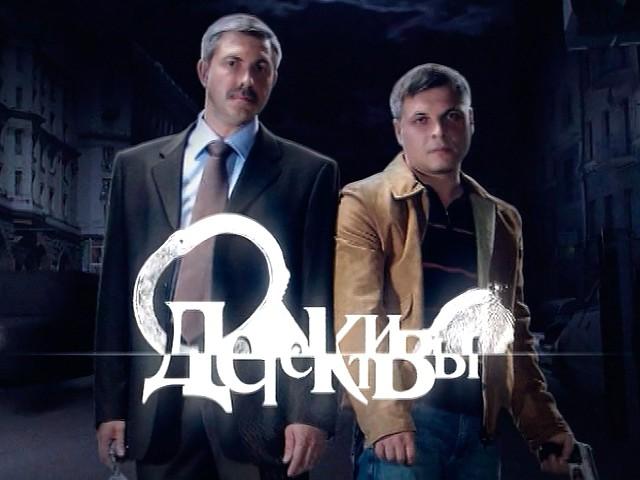 «Детективы»