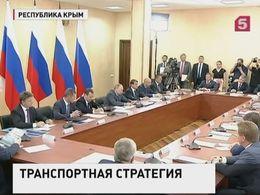 В Керчи проходит совещание президиума Госсовета по развитию транспорта на юге России