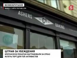 Британская пекарня заплатит 88 тысяч фунтов за отказ испечь торт
