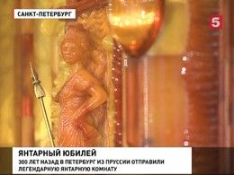 300 лет назад Янтарную комнату привезли вПетербург