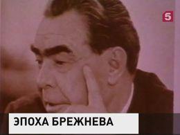 Сегодня исполняется 110 лет со дня рождения Леонида Брежнева