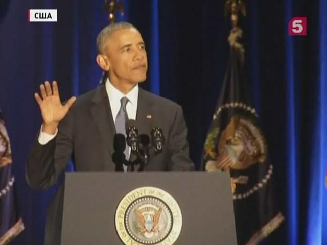 Барак Обама обратился к нации с прощальной речью