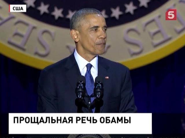 Барак Обама выступил в Чикаго с прощальной речью