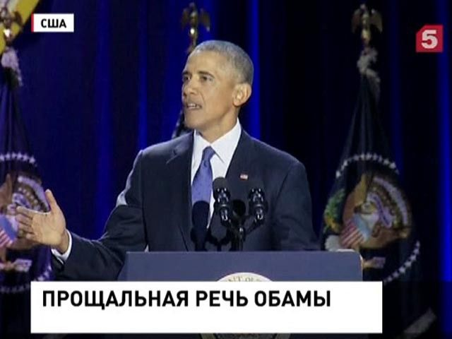 Уходящий президент США выступил с последним словом