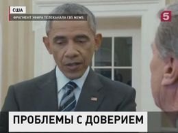 Обама дал интервью американскому телеканалу Си-Би-Эс