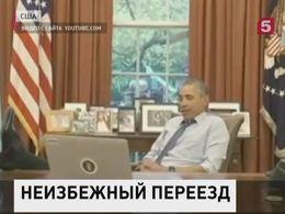 Барак Обама готовится к скорому переезду из Белого Дома