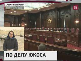 Россия может не выплачивать экс-акционерам ЮКОСа 1,9 миллиардов евро
