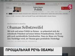 В Западной прессе активно обсуждают прощальную речь Обамы