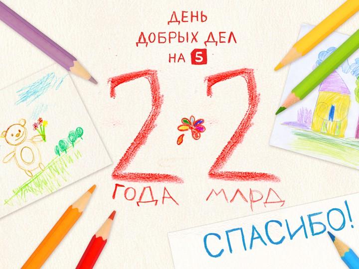«День Добрых Дел» наПятом. Два миллиарда наспасение детей задва года