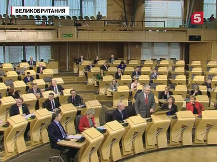 Парламент Шотландии проголосовал против выхода изЕвросоюза
