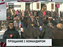 ВДонбассе прощаются сМихаилом Толстых, комбатом Гиви