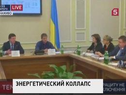 Украинские власти готовятся объявить чрезвычайное положение вэнергетике