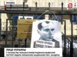 Упосольства Польши вКиеве радикалы вывесили портрет Бандеры