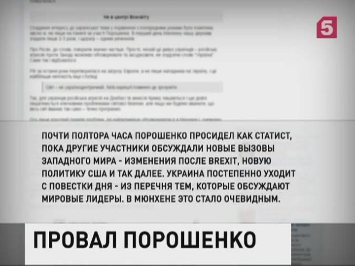 Выступление Петра Порошенко вМюнхене ознаменовалось полным провалом