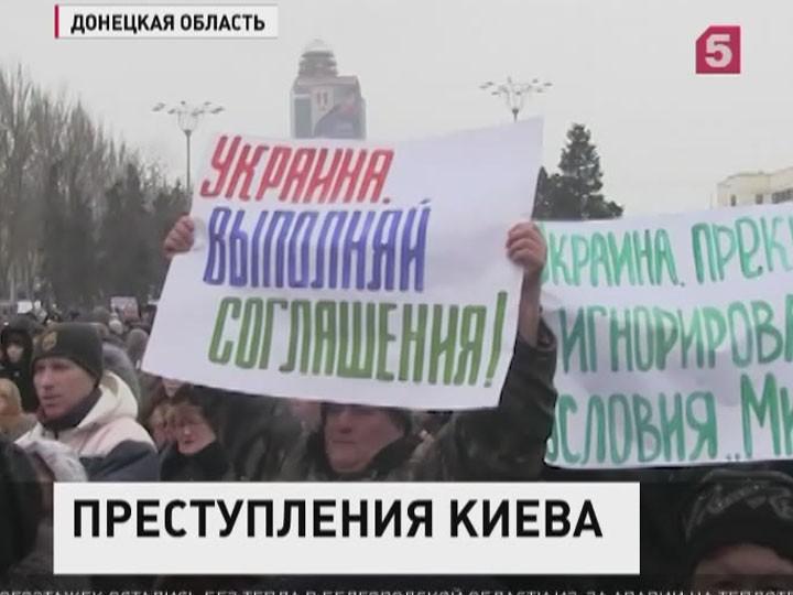ВДонецке более 20 тысяч жителей вышли намитинг