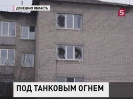 Украинские силовики непрекращают атаковать территории Донбасса