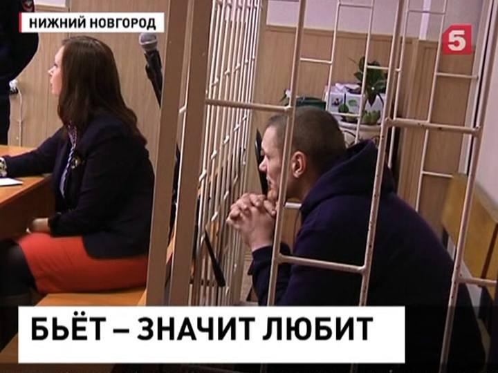 Женщина изНижнего Новгорода оправдывает напавшего нанее супруга