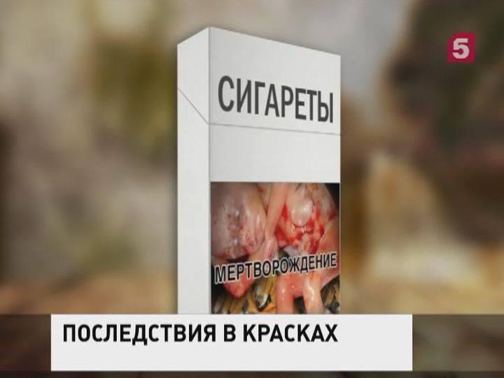 Картинки на сигаретах минздрав