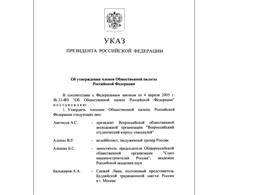 Владимир Путин утвердил состав Общественной палаты