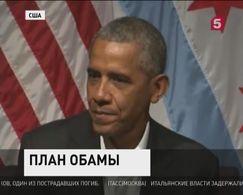 Барак Обама выступил напублике