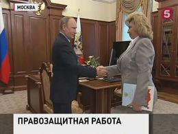 Татьяна Москалькова доложила президенту оситуации справами человека