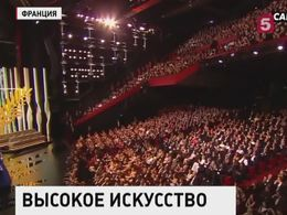 ВКаннах открылся 70-й международный кинофестиваль