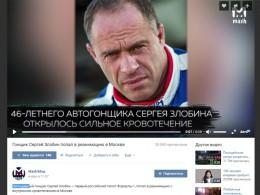 Гонщик Сергей Злобин попал вреанимацию