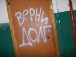 ВХабаровске выписали первый штраф коллекторам