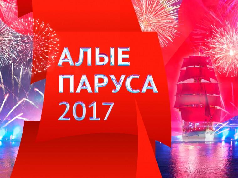 «Алые паруса» 2017 года: прямая трансляция наПятом